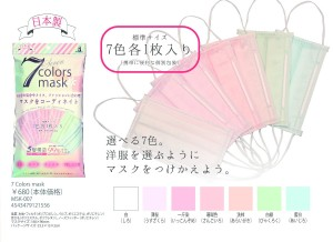7Colors mask