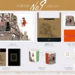 新曲「ナンバーナイン」フル試聴できるルーヴル特別展!!BDと日本漫画と米津玄師のイラストも鑑賞!!