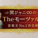「関ジャニ∞のTheモーツァルト音楽王No.1決定戦」第4弾カラオケ出場者プロフィール