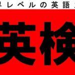英検、2017年度第1回の合否閲覧サービス開始!!合格者反応